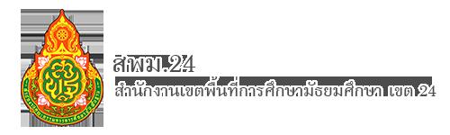 สพม.24