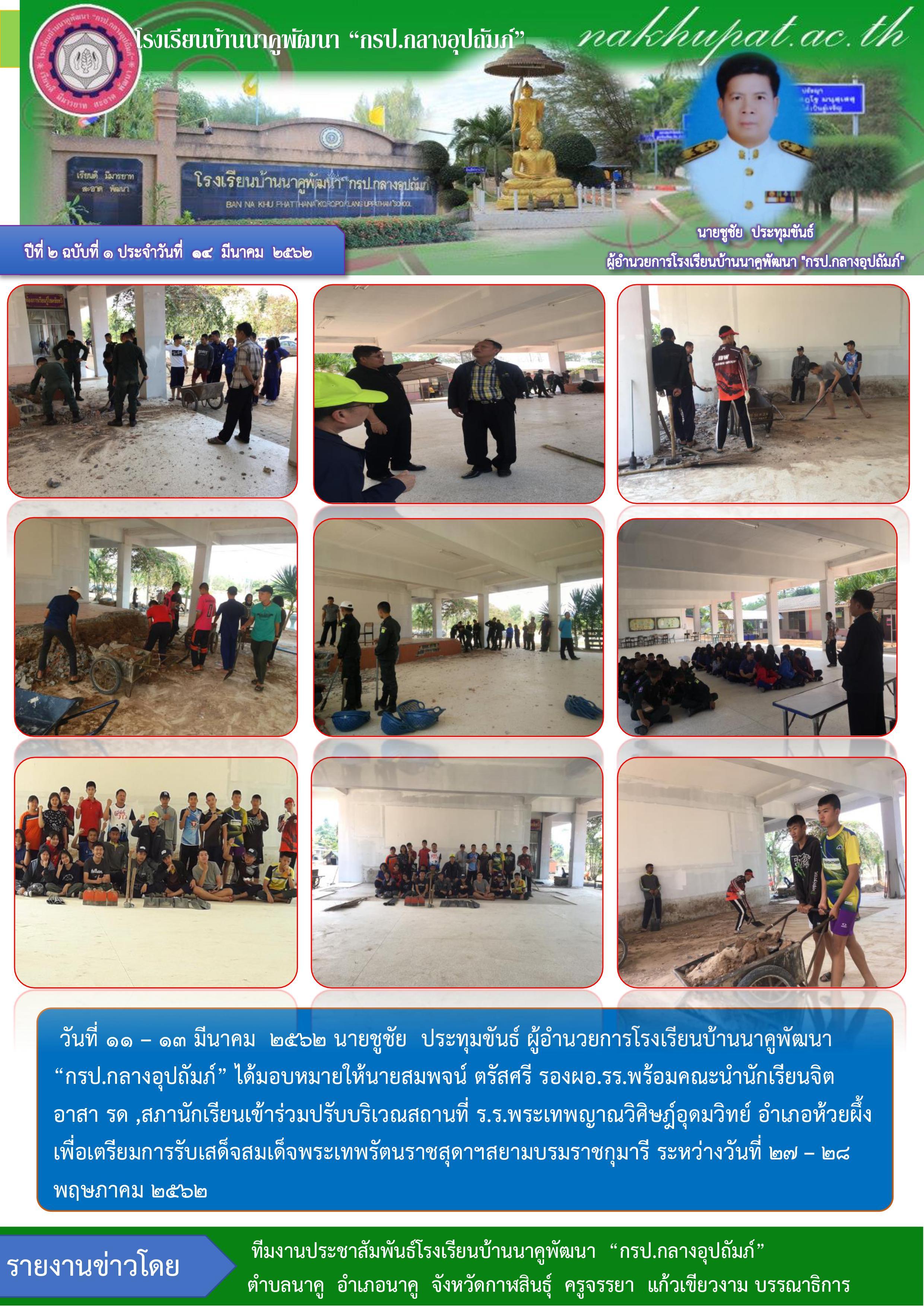 โรงเรียนบ้านนาคูพัฒนา ฯ จิตอาสาปรับปรุงบริเวณสถานที่ โรงเรียนพระเทพญาณฯ