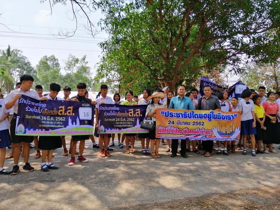 วันที่ 8 มีนาคม พ.ศ.2562 โรงเรียนหัวหินวัฒนาลัย นำโดยท่านผู้อำนวยการ รัฐดินันท์ ศิลาจันทร์ จัดกิจกรรม 6 สัปดาห์ประชาธิปไตยรณรงค์การเลือกตั้งสมาชิกสภาผู้แทนราษฎร