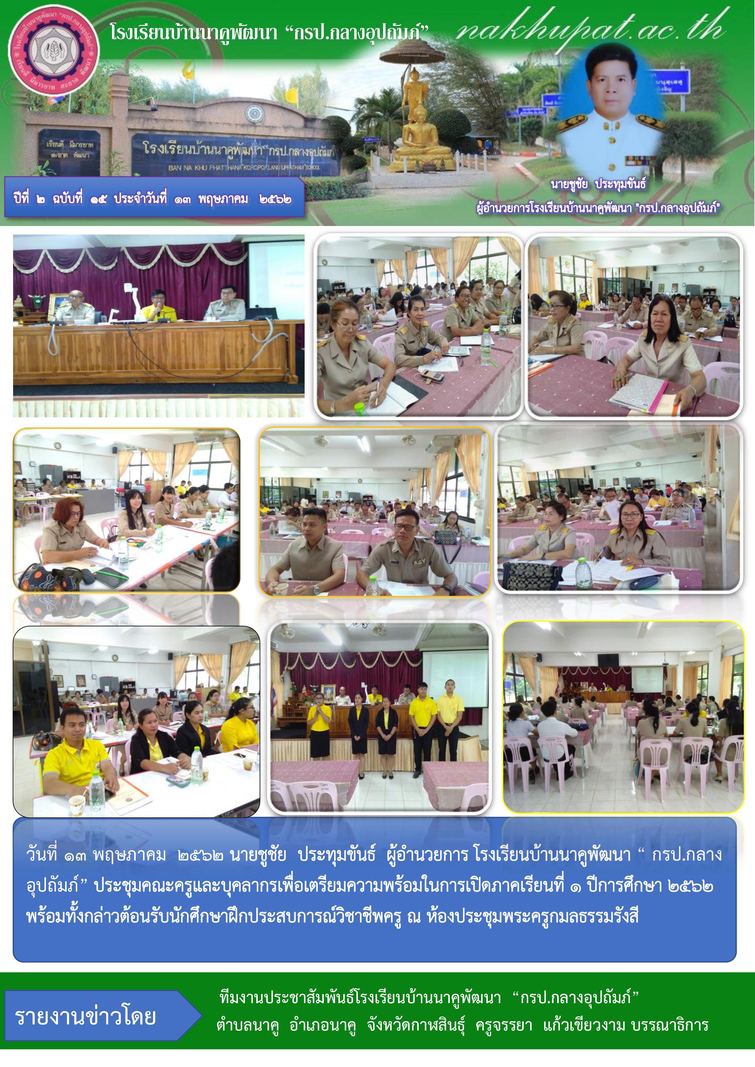 โรงเรียนบ้านนาคูพัฒนา ฯ ประชุมเปิดภาคเรียนที่ 1/2562