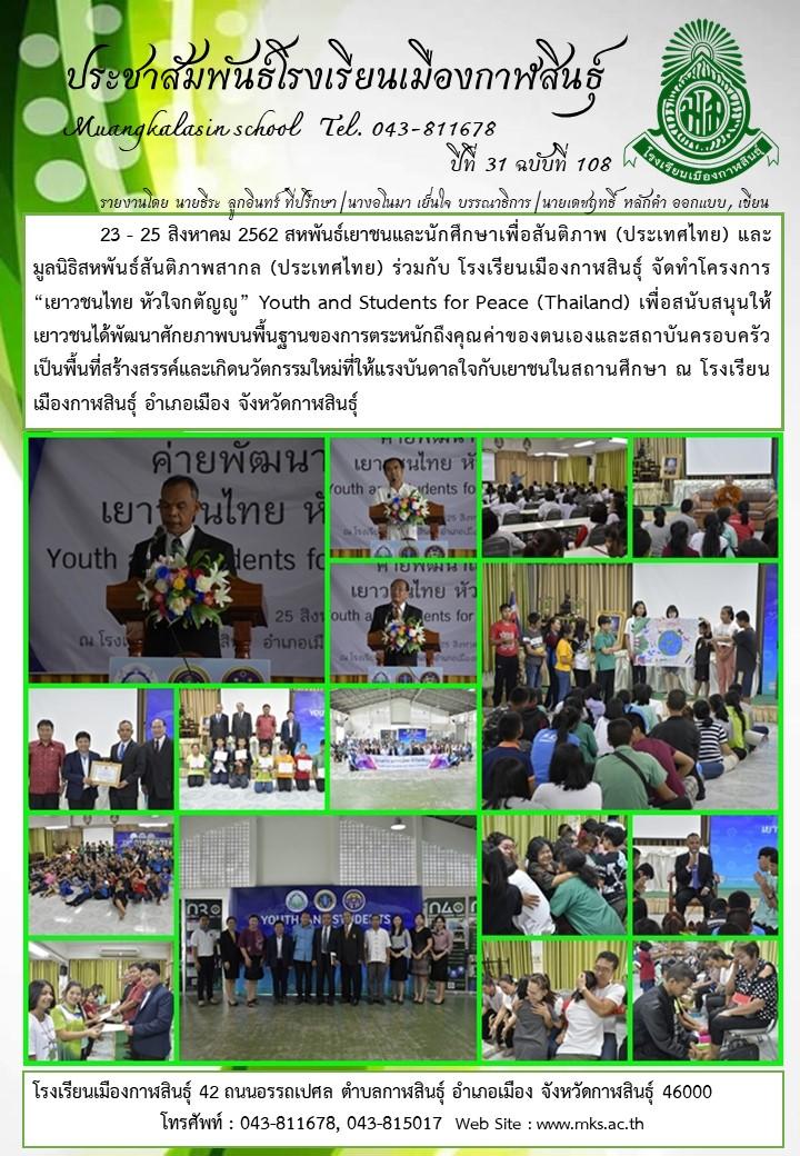 """สหพันธ์เยาชนและนักศึกษาเพื่อสันติภาพ (ประเทศไทย) และมูลนิธิสหพันธ์สันติภาพสากล (ประเทศไทย) ร่วมกับ โรงเรียนเมืองกาฬสินธุ์ จัดทำโครงการ """"เยาวชนไทย หัวใจกตัญญู"""" Youth and Students for Peace (Thailand)"""