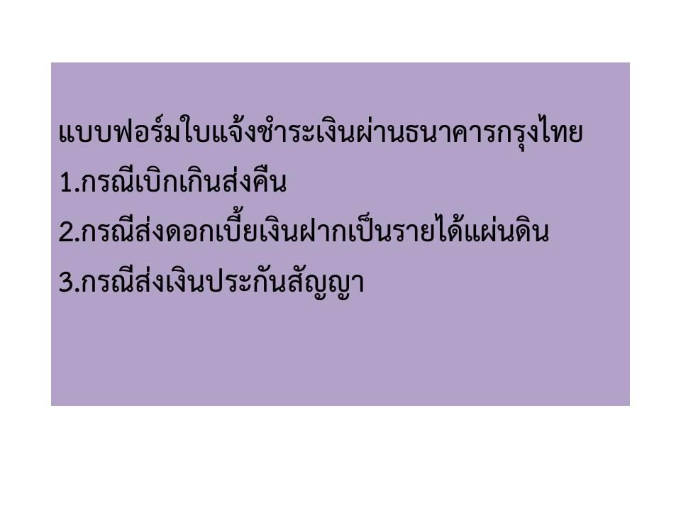 แบบฟอร์มใบแจ้งชำระเงินผ่านธนาคารกรุงไทย