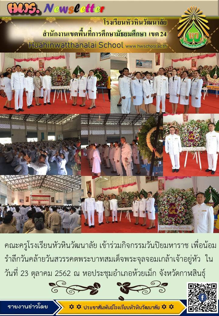 คณะครูโรงเรียนหัวหินวัฒนาลัย เข้าร่วมกิจกรรมวันปิยมหาราช เพื่อน้อมรำลึกวันคล้ายวันสวรรคตพระบาทสมเด็จพระจุลจอมเกล้าเจ้าอยู่หัว  ในวันที่ 23 ตุลาคม 2562
