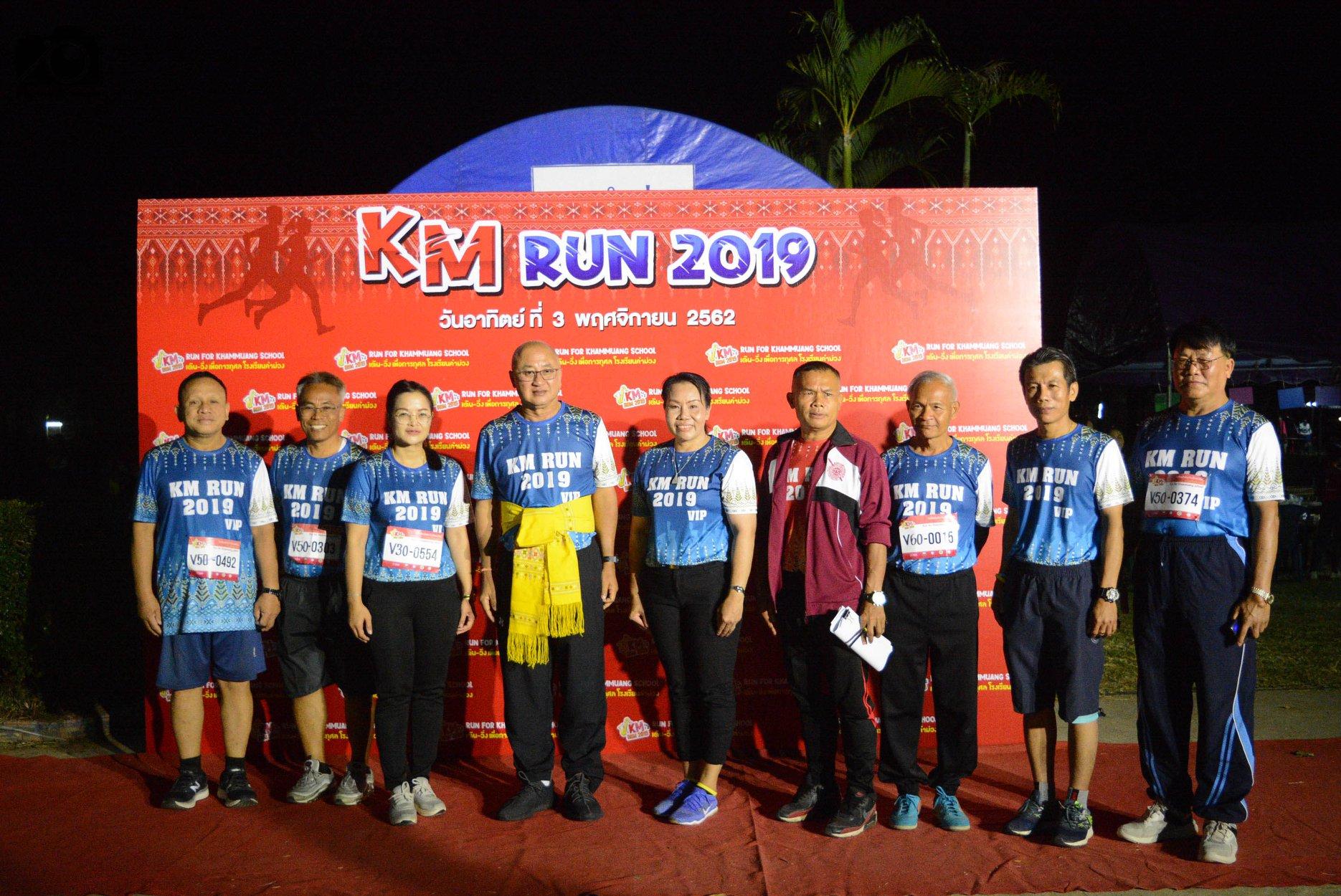 โรงเรียนคำม่วงจัดกิจกรรม เดิน วิ่ง เพื่อการกุศล KM RUN 2019