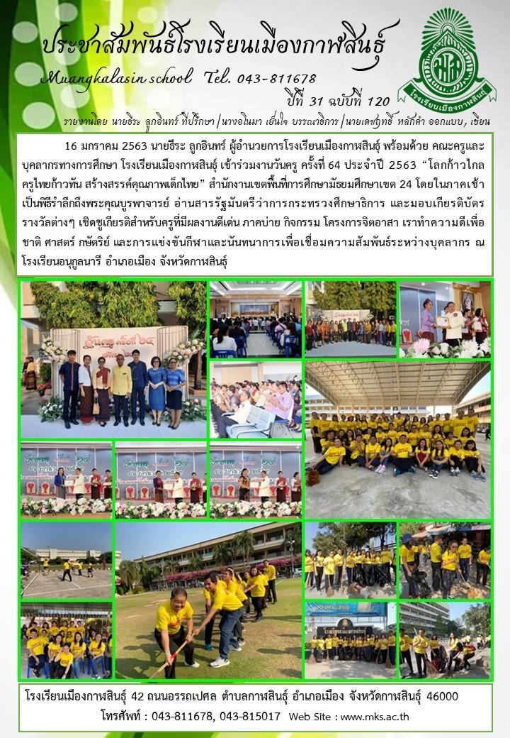 """นายธีระ ลูกอินทร์ ผู้อำนวยการโรงเรียนเมืองกาฬสินธุ์ พร้อมด้วย คณะครูและบุคลากรทางการศึกษา โรงเรียนเมืองกาฬสินธุ์ เข้าร่วมงานวันครู ครั้งที่ 64 ประจำปี 2563 """"โลกก้าวไกล ครูไทยก้าวทัน สร้างสรรค์คุณภาพเด็กไทย"""""""