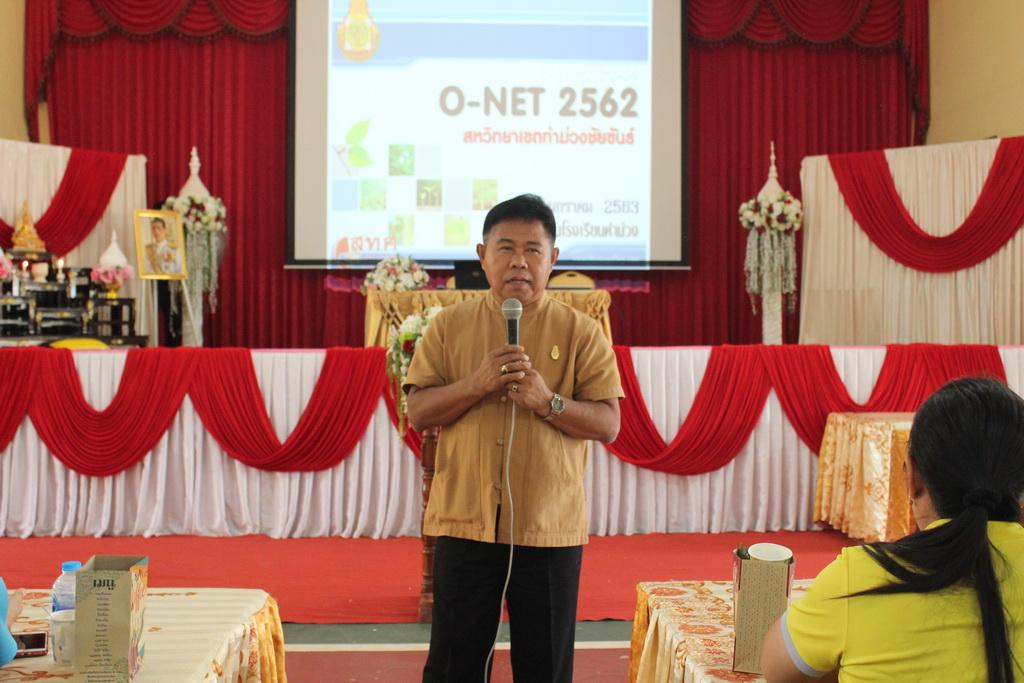 โรงเรียยนคำม่วงจัดประชุมคณะกรรมการทดสอบทางการศึกษา O-NET ม.3 สหวิทยาเขตท่าม่วงชัยขันธ์