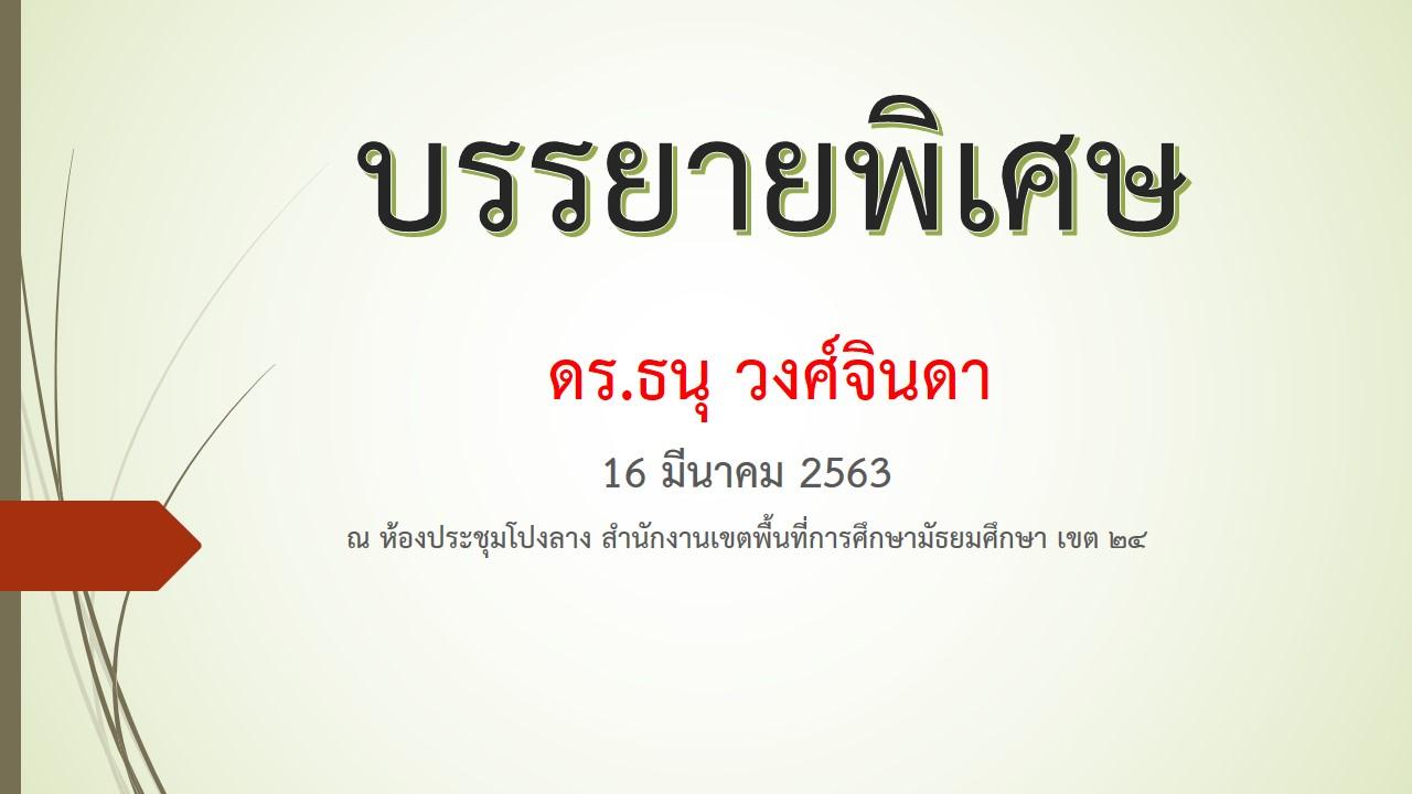 บรรยายพิเศษ ดร.ธนุ วงศ์จินดา