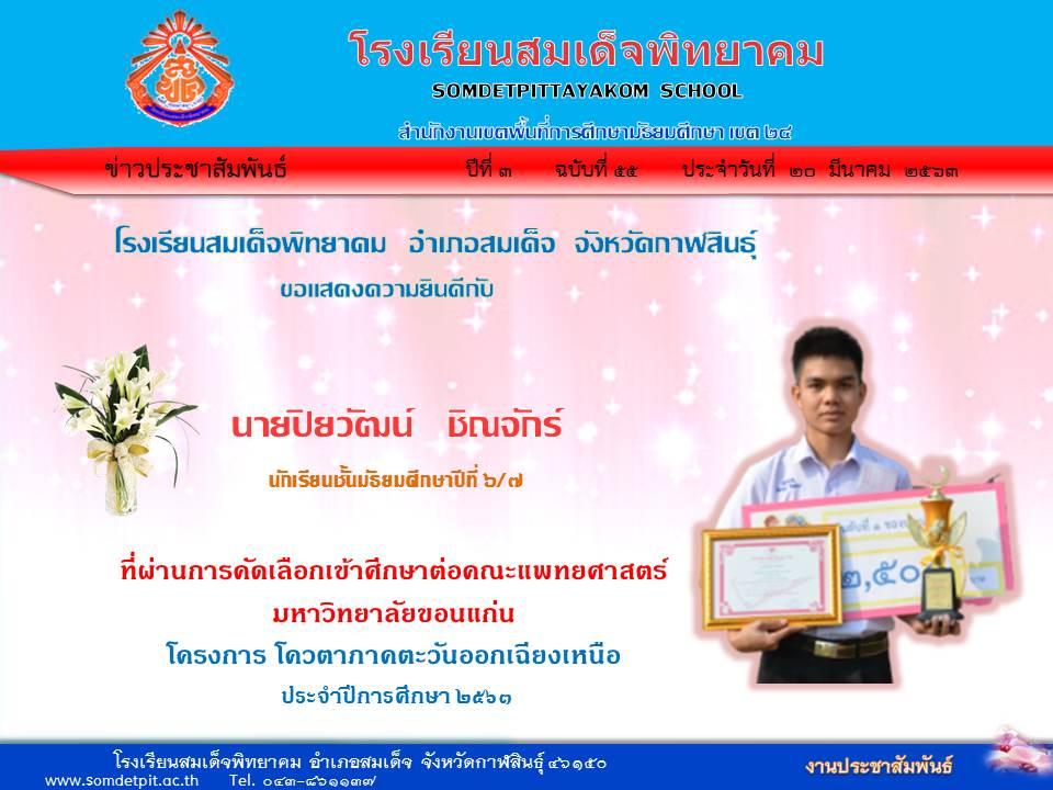 โรงเรียนสมเด็จพิทยาคมขอแสดงความยินดีกับนักเรียนที่สอบติดแพทย์ มข.