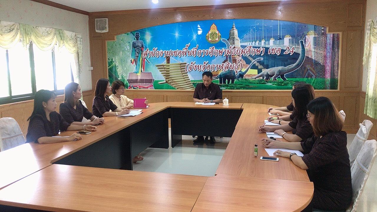 วันที่ 20 มีนาคม 2563 เวลา 10.00 น. ณ ห้องประชุมแพรวา สพม.24 ประชุมกลุ่มบริหารการเงินและสินทรัพย์