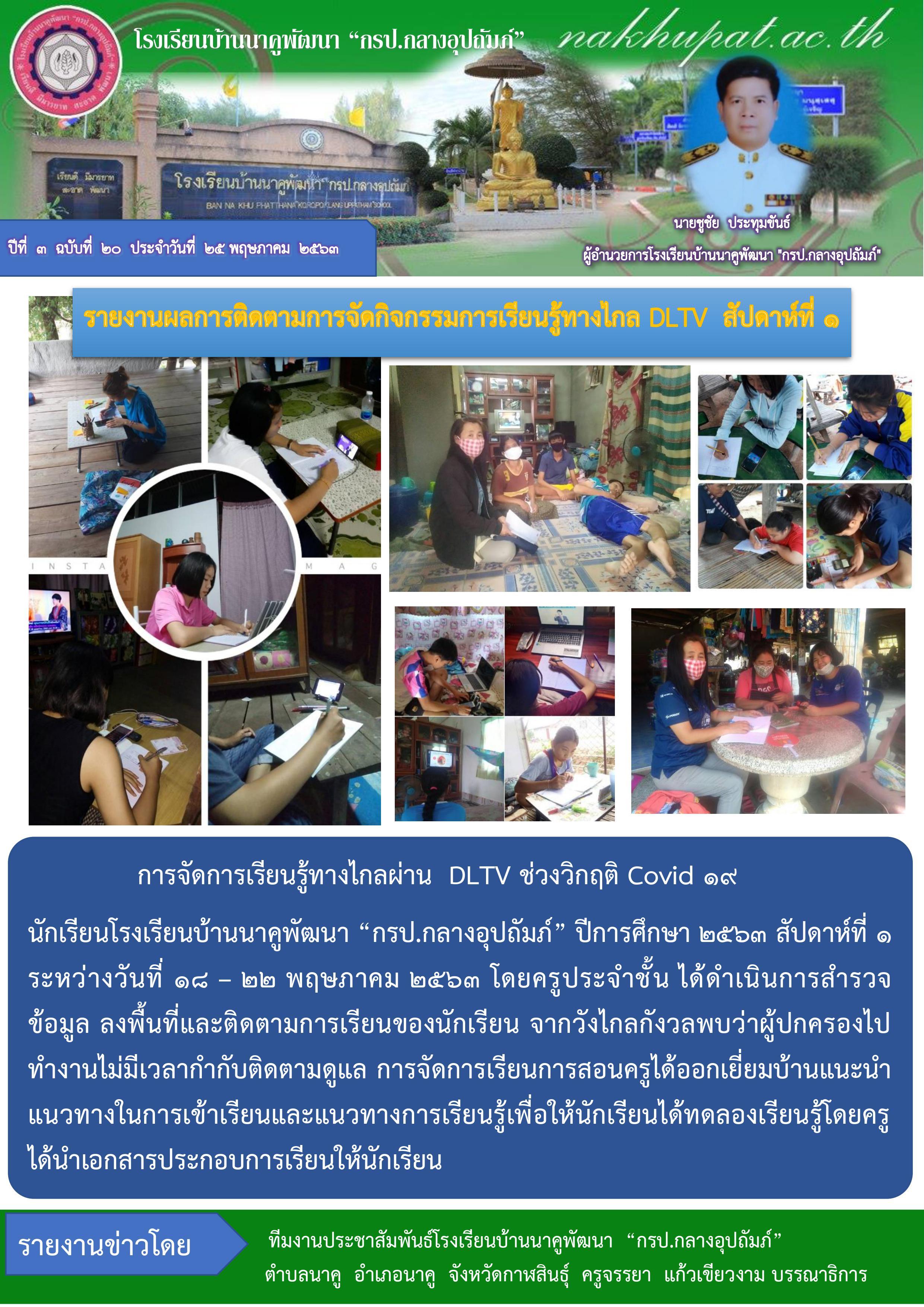 การจัดการเรียนรู้ทางไกลผ่าน DLTV โรงเรียนบ้านนาคูพัฒนาฯ