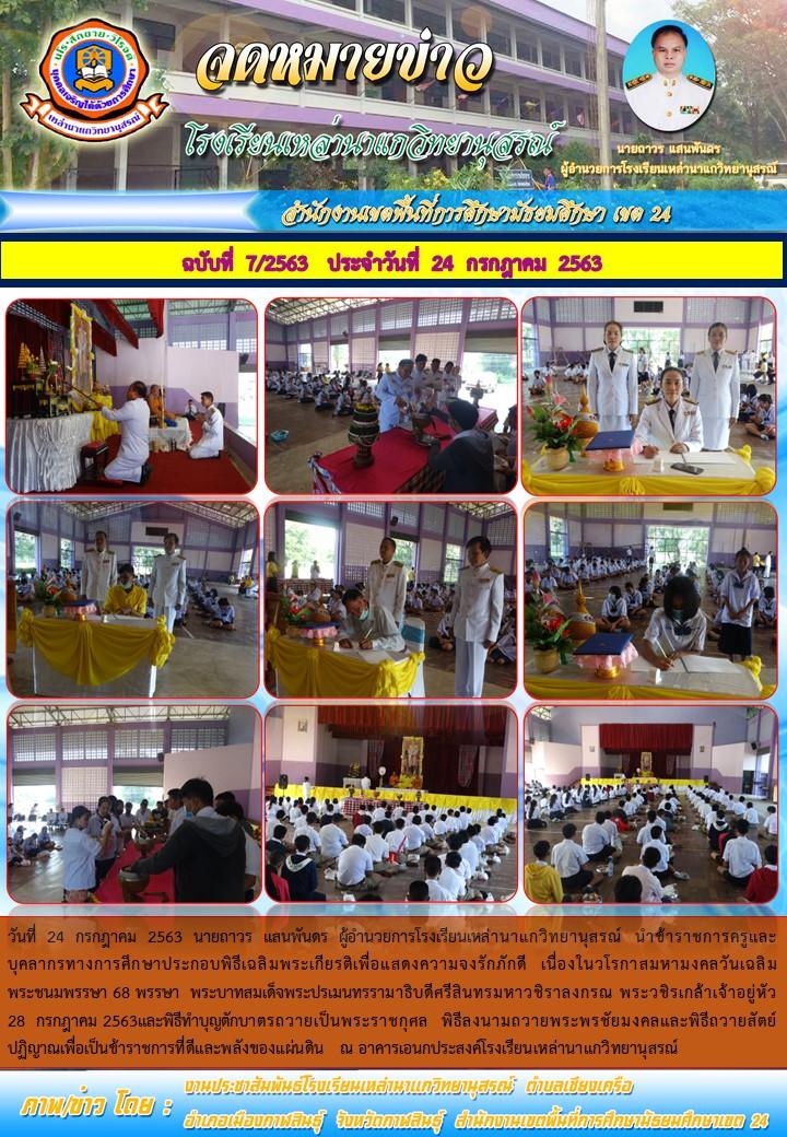 ข้าราชการครูและบุคลากรทางการศึกษาโรงเรียนเหล่านาแกวิทยานุสรณ์  ประกอบพิธีเฉลิมพระเกียรติเพื่อแสดงความจงรักภักดี  เนื่องในวโรกาสมหามงคลเฉลิมพระชนมพรรษา  68  พรรษา  28  กรกฎาคม  2563