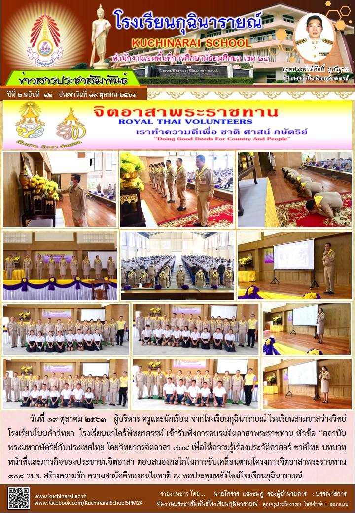 """ผู้บริหาร ครูและนักเรียน จากโรงเรียนกุฉินารายณ์  เข้ารับฟังการอบรมจิตอาสาพระราชทาน หัวข้อ """"สถาบันพระมหากษัตริย์กับประเทศไทย"""