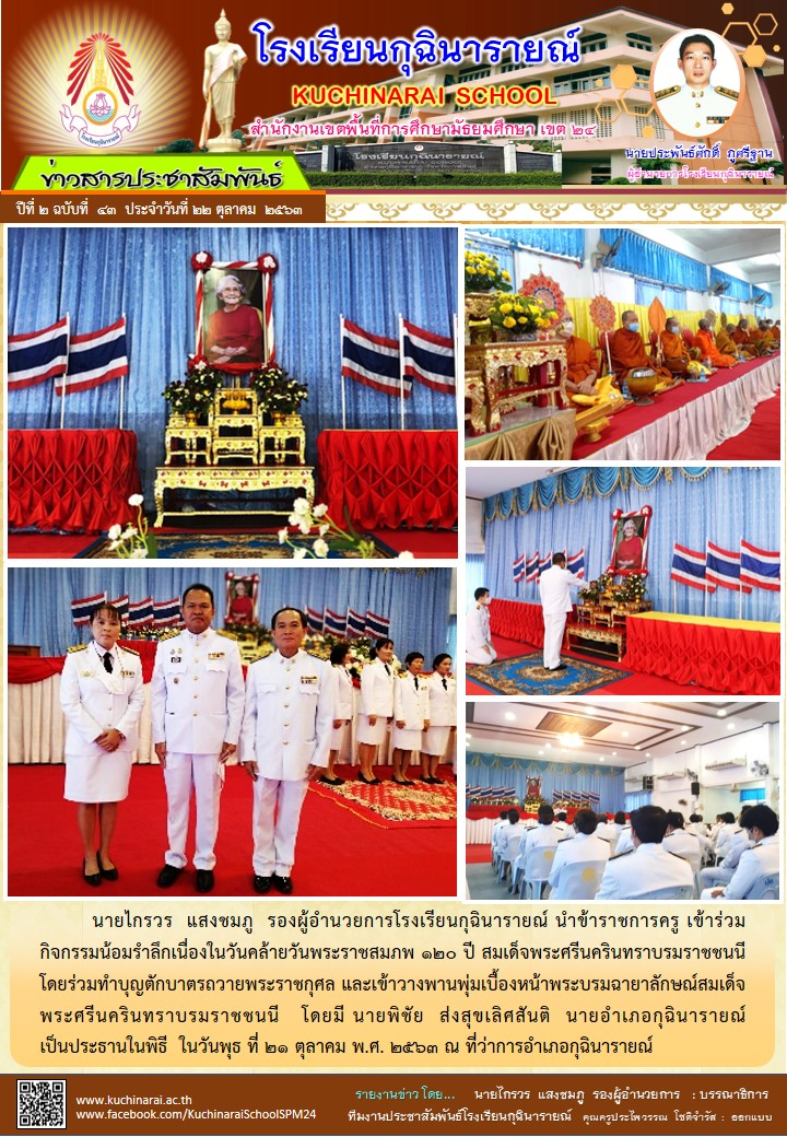 โรงเรียนกุฉินารายณ์ เข้าร่วมกิจกรรมน้อมรำลึกเนื่องในวันคล้ายวันพระราชสมภพ 120 ปี สมเด็จพระศรีนครินทราบรมราชชนนี