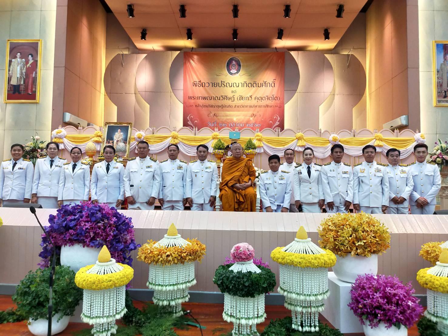 โรงเรียนกาญจนาภิเษกวิทยาลัย กาฬสินธุ์ เข้าร่วมพิธีถวายปริญญากิตติมศักดิ์ แด่  พระเทพญาณวิศิษฏ์ ( ชัยทวี  คุตฺตจิตฺโต ) ณ หอประชุมมหาวชิราลงกรณ  มหาวิทยาลัยราชภัฏสกลนคร