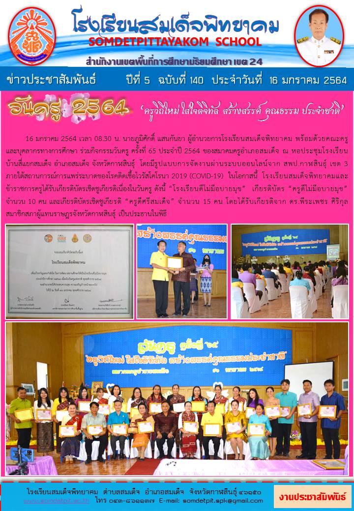 โรงเรียนสมเด็จพิทยาคม รับเกียรติบัตรเชิดชูเกียรติ เนื่องในวันครู 16 มกราคม 2564